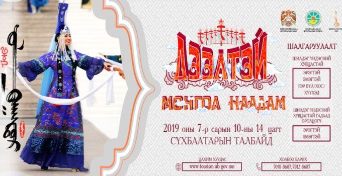 deeltei-mongol-naadam-2019