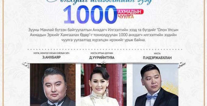 1000-anhdagch-zeel
